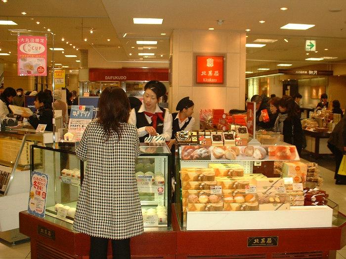 札幌スイーツ 北菓楼 大丸札幌店