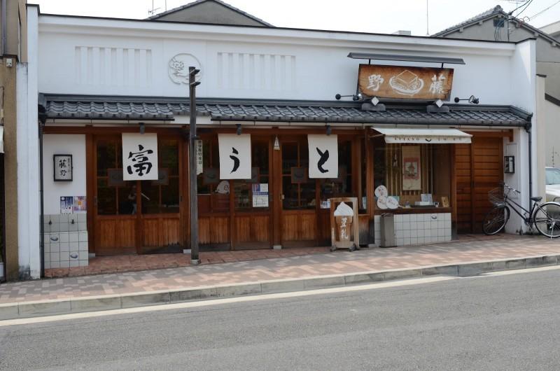 京都あさごはん TOFU CAFE FUJINO