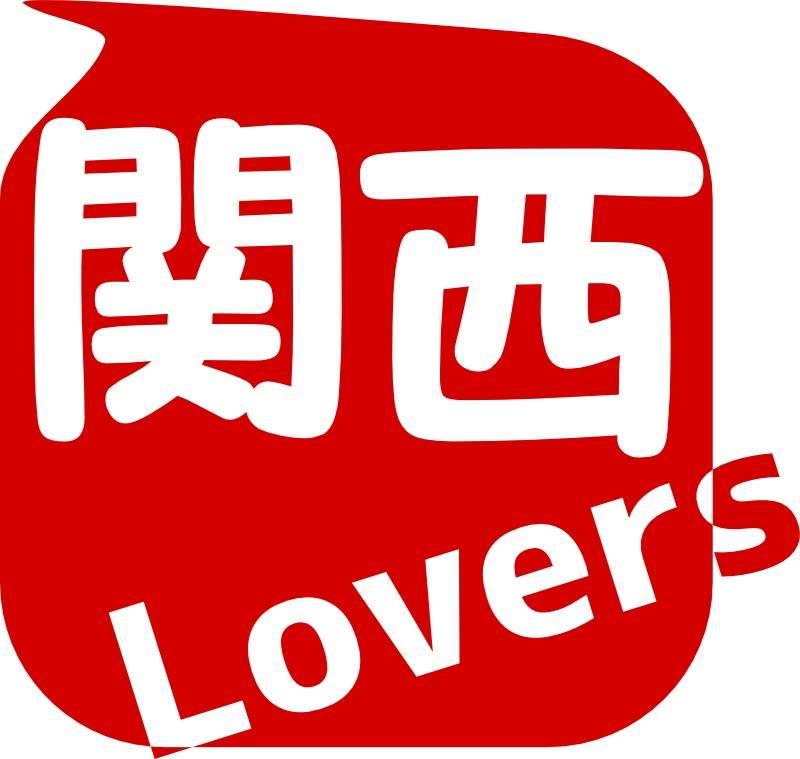 関西LOVERS
