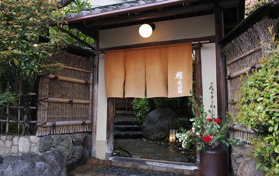 京都 権太呂 本店
