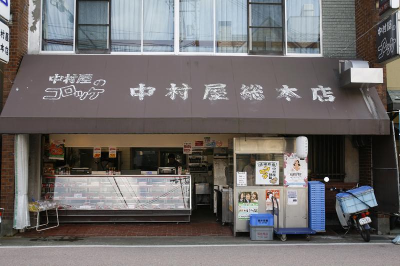 中村屋総本店 店