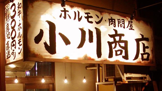 小川商店 日本橋店