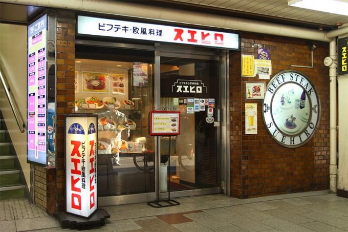 新梅田食堂街 スエヒロ