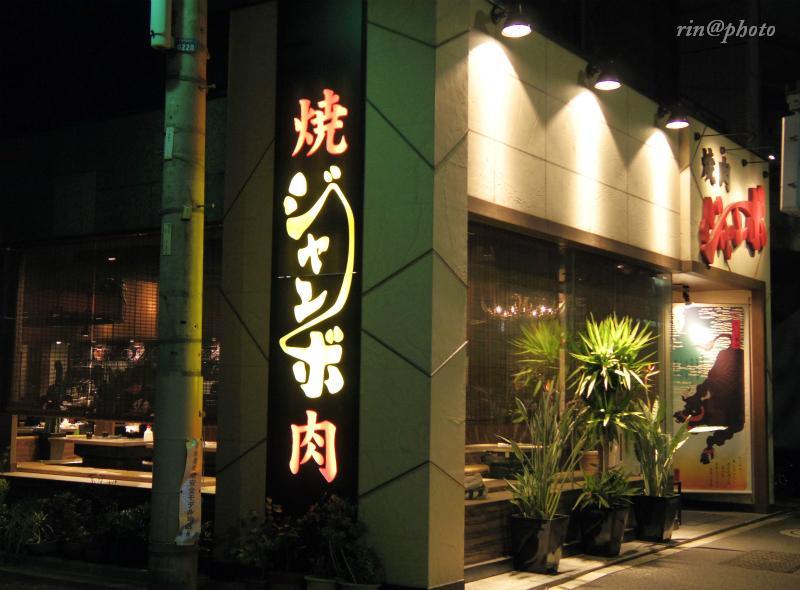 焼肉ジャンボ 本郷店 (本郷三丁目)