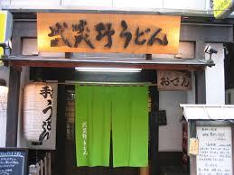 府中駅武蔵野うどん