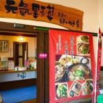 福岡県の道の駅グルメを厳選10選