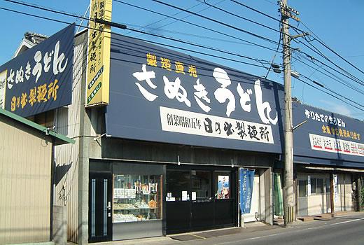 日の出製麺所 うどん