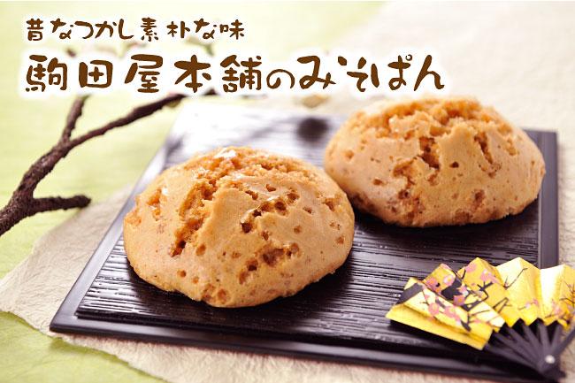 駒田屋本舗のみそパン