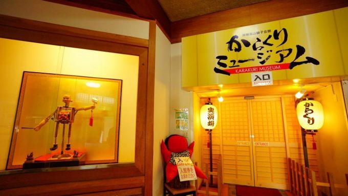 飛騨高山獅子会館からくりミュージアム