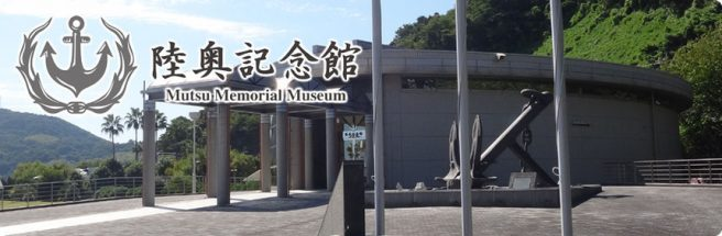 なぎさパーク 陸奥記念館