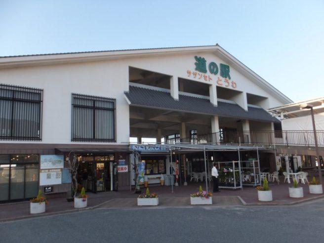 道の駅サザンセト