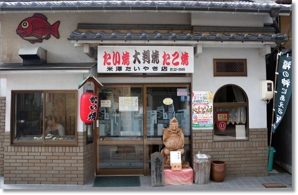 米澤たいやき店