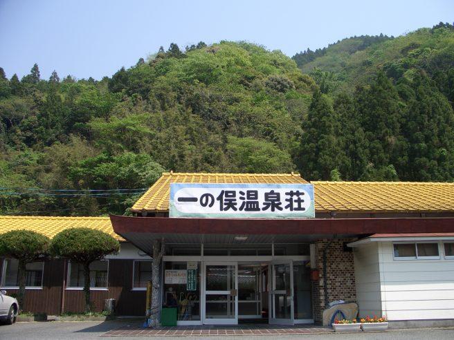 一ノ俣温泉