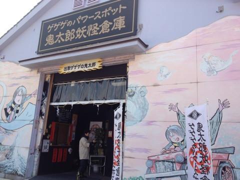 鬼太郎妖怪倉庫