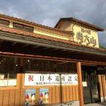 鳥取県にてお勧めの「道の駅」を厳選