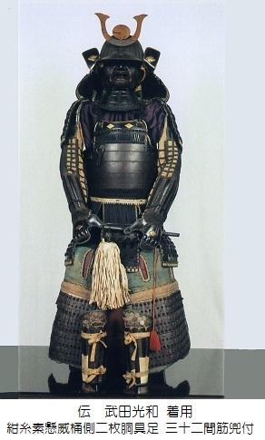 武田光和鎧