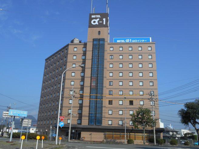 ホテル アルファーワン 山口
