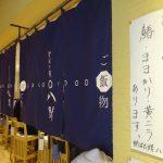 岡山県のひとりでも入りやすいおすすめの居酒屋