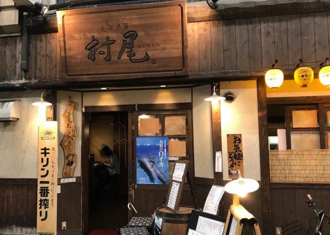 村尾・参院五前門