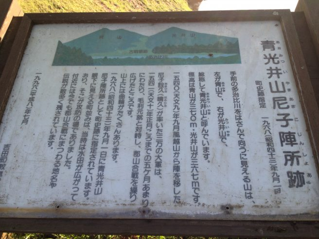 青光井山尼子陣所
