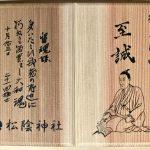 御朱印集めに最適な山口県の神社とお寺を厳選