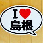 島根県民なら共感すること間違いなし島根あるある