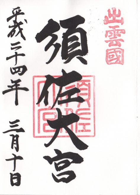 須佐神社 御朱印