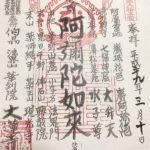 御朱印集めに最適な鳥取県の神社とお寺を厳選