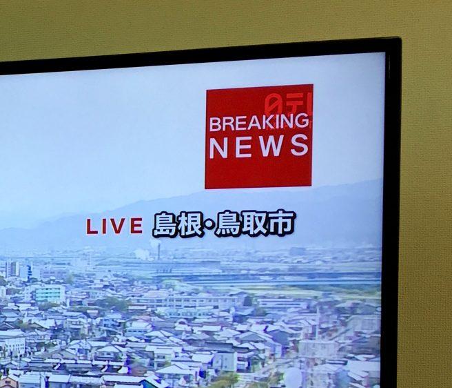 島根&鳥取