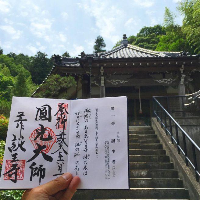 誕生寺 岡山