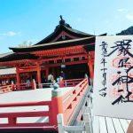 御朱印集めに最適な広島県の神社とお寺を厳選