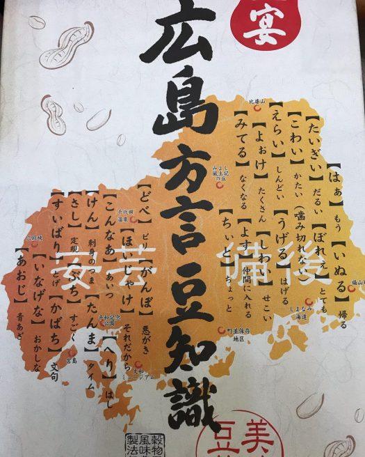 広島県の方言とは?広島弁の特徴まとめ