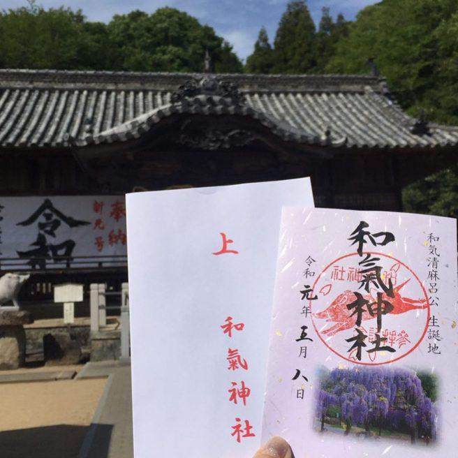 岡山県和気神社 御朱印