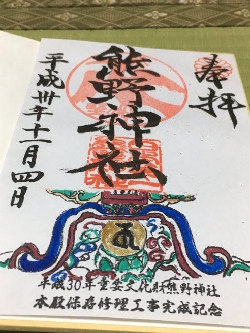 日本第一 熊野神社 御朱印