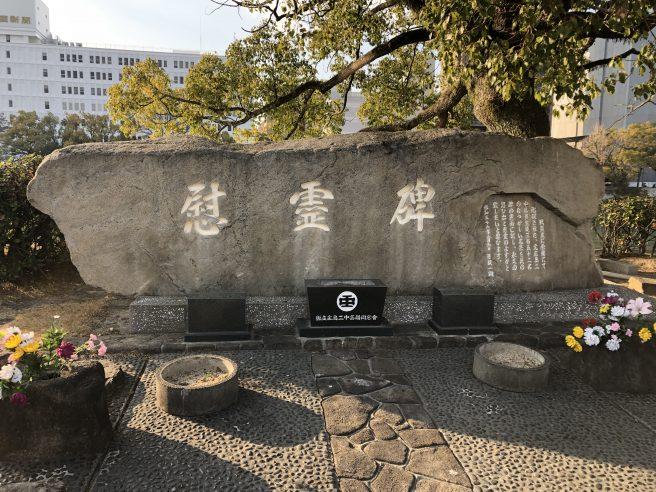 県立二中の碑