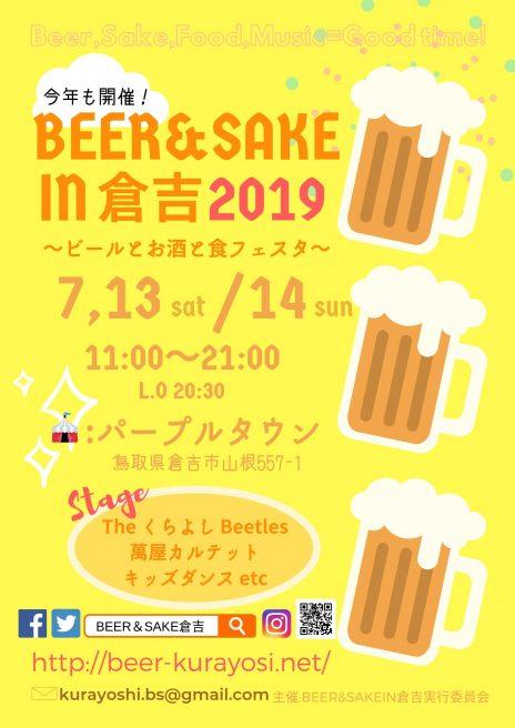 BEER & SAKE in倉吉