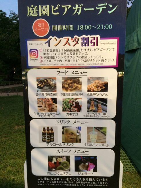 後楽園 夏の幻想庭園 3