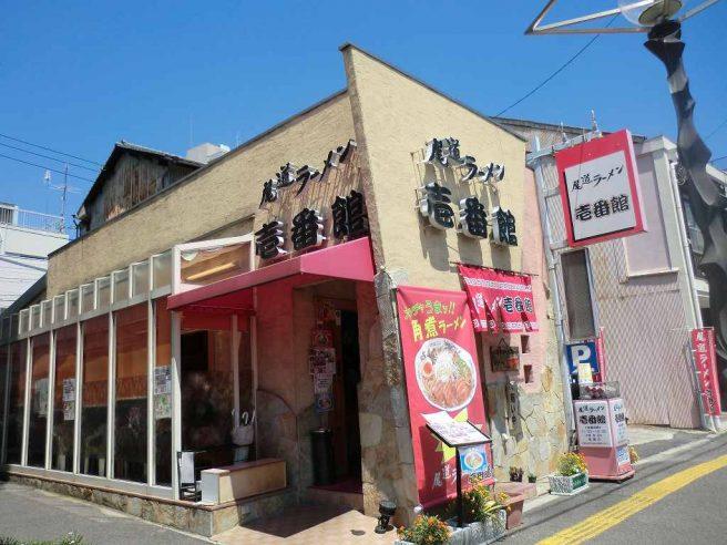 尾道ラーメン壱番館