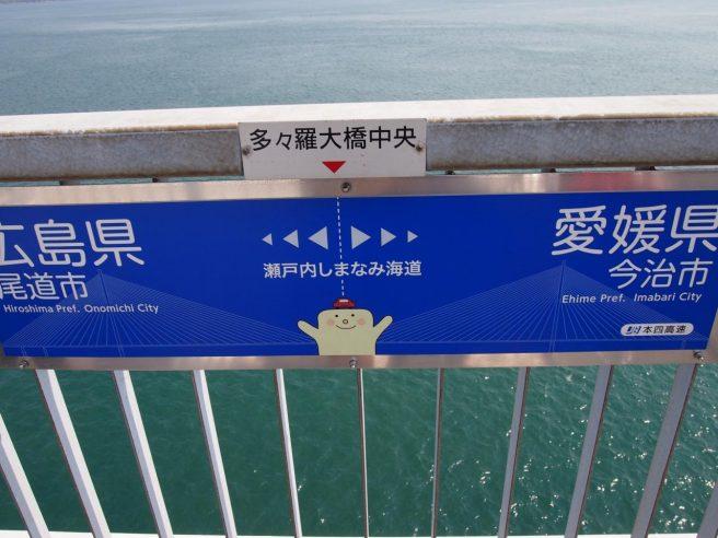 しまなみ海道 県境