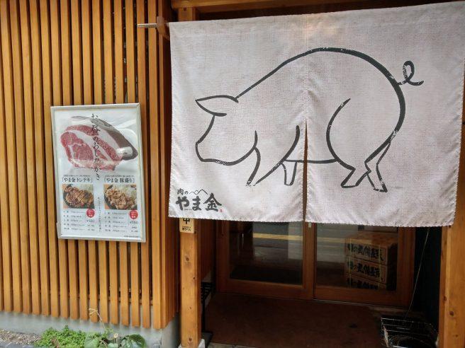 肉のやま金 広島