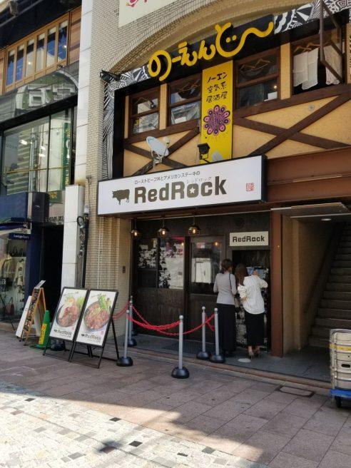レッドロック 広島市