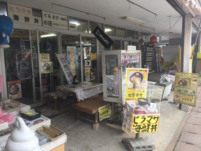 島根県 真野商店