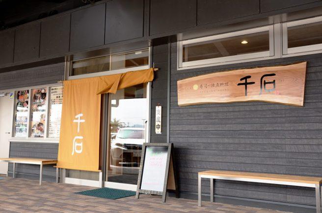 千石 寿司