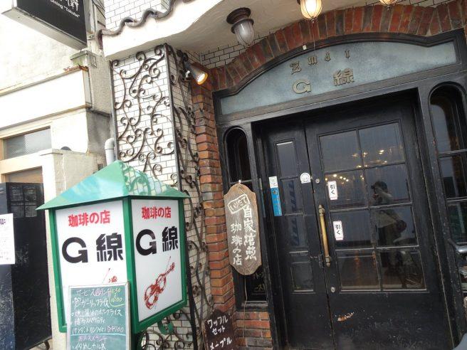 珈琲の店 ツバイ G線