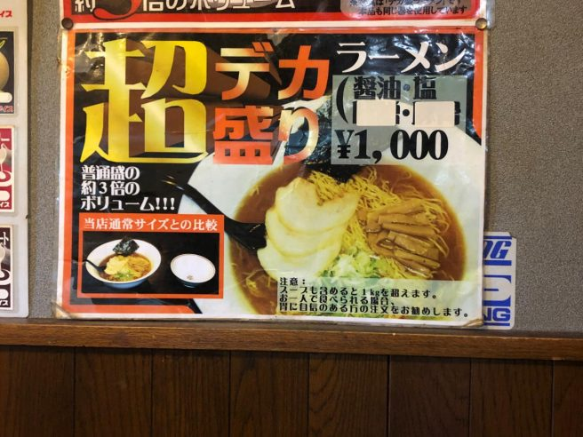 道産子浜乃木店