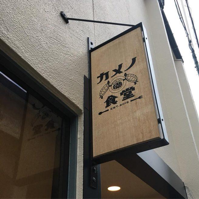 カメノ食堂