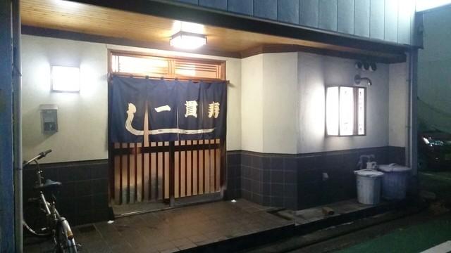すし一貫 鳥取 弥生町