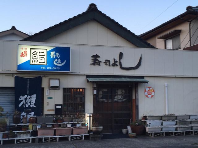 寿司よし 山口
