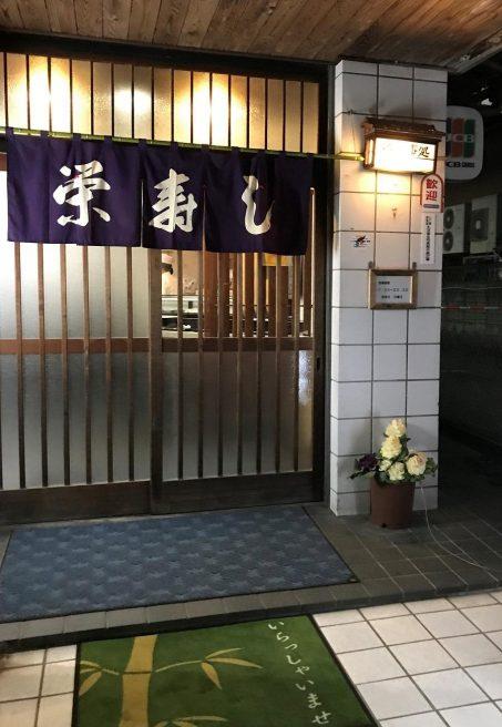 栄寿司 湯田温泉