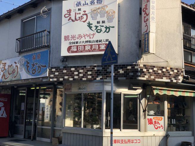 俵山温泉 福田泉月堂